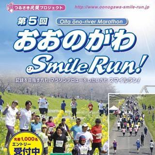 写真平成31年度 SmileRun PR.jpg