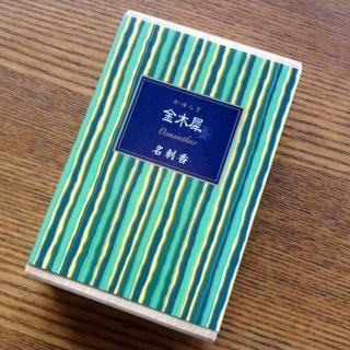名刺香 金木犀2.JPG