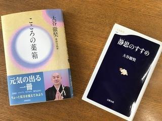 大谷和尚の本.jpg