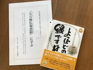 大谷和尚法話2018.9.jpg