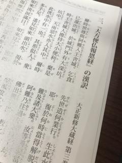 大谷和尚法話2018.9‐2.PNG