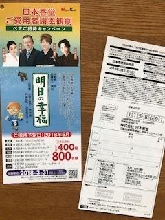 日本香堂 観劇会1.jpg