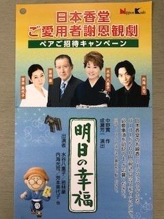 日本香堂 観劇会6.jpg