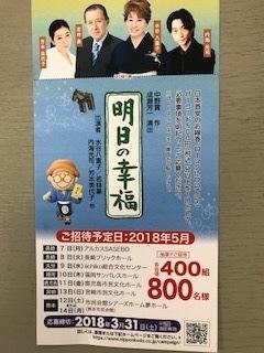 日本香堂 観劇会7.jpg
