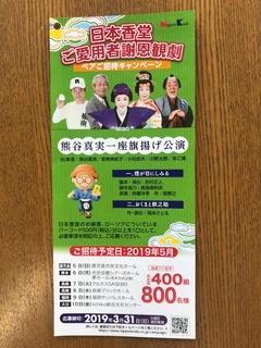 日本香堂観劇会2019.jpg