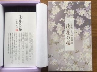 淡墨の桜.jpg