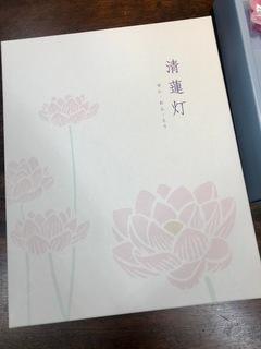 清蓮灯1.jpg