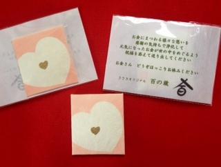 百の蔵 オリジナル匂い袋.jpg