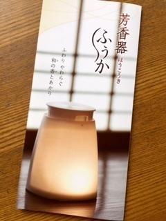 芳香器ふうか4.jpg