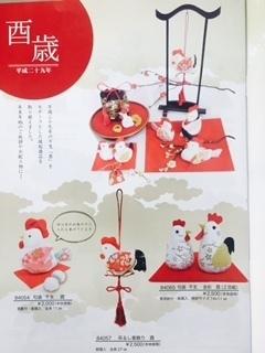 酉匂い袋カタログ2.jpg