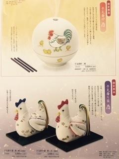 酉匂い袋カタログ3.jpg